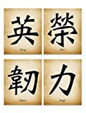 Chinese Calligraphy Wall Art Print, Set of 4 8x10 inch Inspirational Symbol Values of Honor, Courage, Strength and Resilience