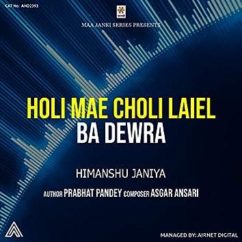 Holi Mae Choli Laiel Ba Dewra