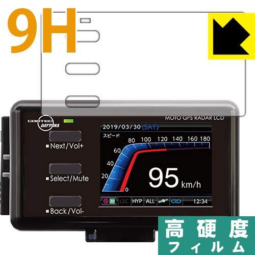 PDA工房 MOTO GPS RADAR 4 9H高硬度[光沢] 保護 フィルム 日本製
