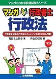 マンガはじめて行政書士 行政法 7訂版 (マンガでわかる資格試験シリーズ)