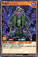 死魔将ケッシン ノーマル 遊戯王 驚愕のライトニングアタック!! rdkp03-jp026
