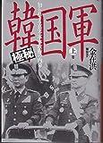 極秘 韓国軍〈上巻〉―知られざる真実 軍事政権の内幕