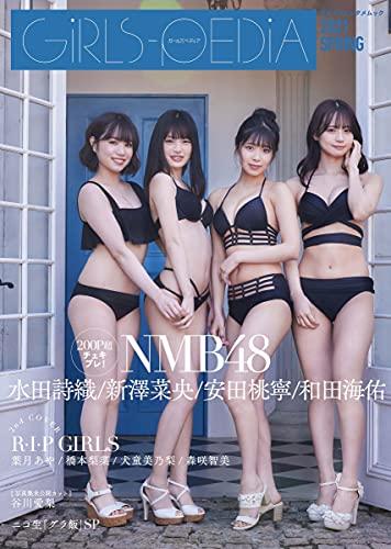 GIRLS-PEDIA2021 SPRING (カドカワエンタメムック)