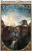 DUNGEONS&DRAGONS ダークエルフ物語 コミック 全3巻セット