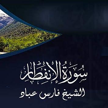 Surat Al Inftar 2019