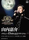 デビュー15周年記念リサイタル@NHKホール[DVD]
