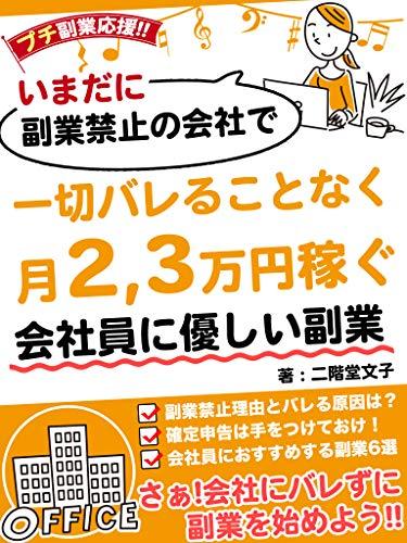 いまだに副業禁止の会社で一切ばれることなく月2,3万円稼ぐ: プチ副業応援‼会社員にやさしい副業 (ギャラクシーブックス)
