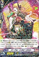 カードファイト!!ヴァンガード/第7弾/BT07/032/R/パープル・トラピージスト