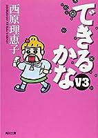 できるかなV3 (角川文庫)