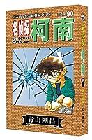 名侦探柯南90(第9辑 日本小学馆授权独家中文版)