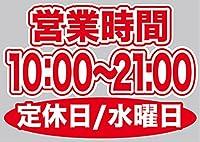 営業時間 (10:00-21:00) 定休日/水曜日 ウィンドウシール 片面 (W420×H297mm) No.63660(受注生産)