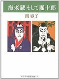 海老蔵そして團十郎 (文春文庫)