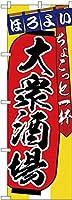 のぼり旗 大衆居酒屋 ちょこっと SNB-4565 (受注生産)