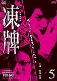 凍牌〜裏レート麻雀闘牌録〜 Vol.5[OPSD-S1055][DVD]