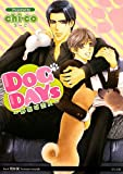 DOG DAYS  ~野獣な恋人~ (大誠社リリ文庫 53)