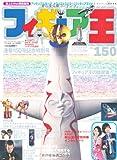 フィギュア王 no.150 特集:フィギュア王の履歴書 (ワールド・ムック 837)