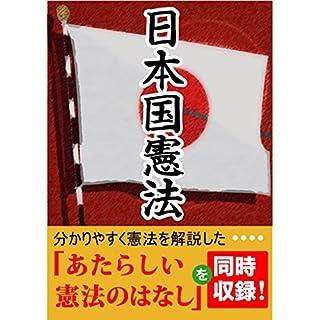 『日本国憲法+あたらしい憲法のはなし』のカバーアート