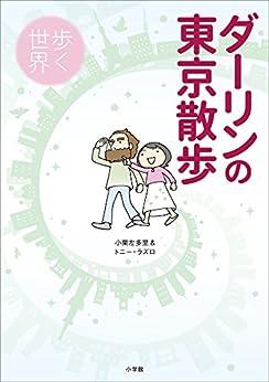 [小栗左多里, トニー・ラズロ]のダーリンの東京散歩 歩く世界