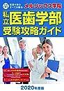 私立医歯学部受験攻略ガイド <2020年度版>
