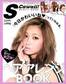 SCawaii! 特別編集 「今日かわいいね」っていわれる、今どき巻きとヘアアレンジBOOK ―世界一ていねいに教えます! (主婦の友生活シリーズ)