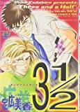 3 1/2 (JUNEコミックス ピアスシリーズ)