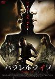 パラレルライフ [DVD] image