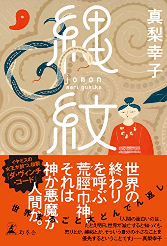 縄紋 (幻冬舎単行本)