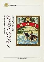 ちょっといっぷく―たばこの歴史と近江のたばこ (淡海文庫 (4))