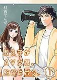 教え子がAV女優、監督はボク。【単話】(1) (裏少年サンデーコミックス)