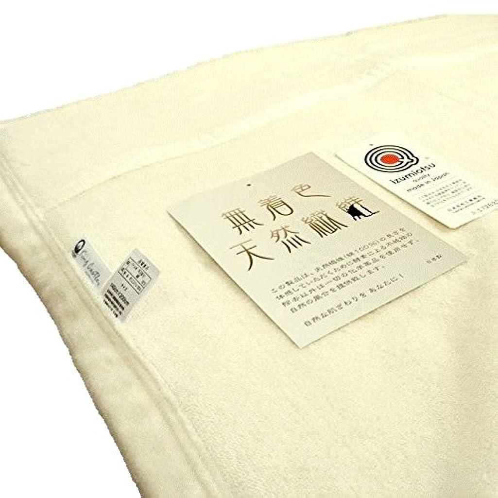 聴覚枯渇好戦的な【 無着色 天然繊維 】 綿毛布 シングル 日本製 キナリ コットンブランケット 肌にやさしい ナチュラル