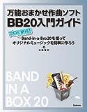 万能おまかせ作曲ソフトBB20入門ガイド 〜プロも納得!Band-in-a-Box20を使ってオリジナルミュージックを簡単に作ろう