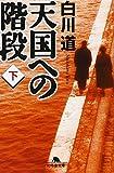 天国への階段〈下〉 (幻冬舎文庫)