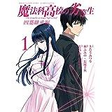 魔法科高校の劣等生 四葉継承編 1巻 (デジタル版Gファンタジーコミックス)
