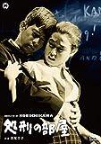 処刑の部屋[DVD]