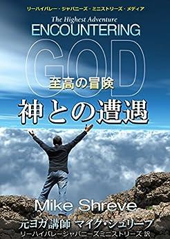 [マイク・シュリーブ, リーハイバレー・ジャパニーズ・ミニストリーズ]の神との遭遇: 至高の冒険 マイク・シュリーブシリーズ