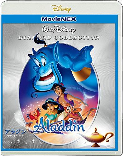アラジン ダイヤモンド・コレクション MovieNEX [ブルーレイ+DVD+デジタルコピー(クラウド対応)+MovieNEXワールド] [Blu-ray] - ディズニー