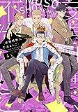 妄想処刑人 不治よしこ(4) (it COMICS)