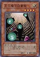 遊戯王 303-020-N 《王立魔法図書館》 Normal