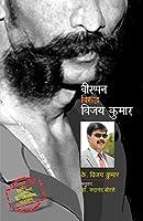 Veerappan Viruddh Vijay Kumar