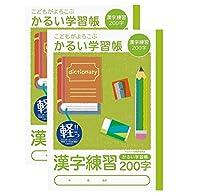 ナカバヤシ ノート かるい学習帳 ロジカルエアーB5 2冊パック (漢字練習 200字)