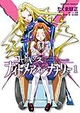 コードギアス ナイトメア・オブ・ナナリー(1) (角川コミックス・エース)