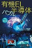 有機EL・半導体バブル 週刊エコノミストebooks