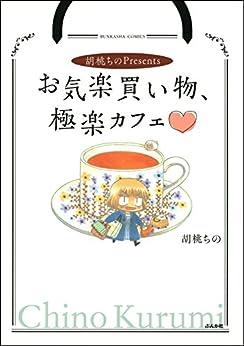 [胡桃ちの]の胡桃ちのPresentsお気楽買い物、極楽カフェ (主任がゆく!スペシャル)