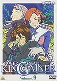 オーバーマン キングゲイナー Vol.9[DVD]