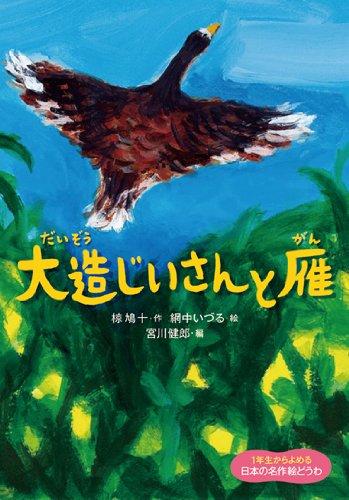 大造じいさんと雁 (1年生からよめる日本の名作絵どうわ)の詳細を見る
