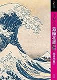 もっと知りたい葛飾北斎 改訂版 生涯と作品 (アート・ビギナーズ・コレクション)