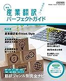 新版 産業翻訳パーフェクトガイド (イカロス・ムック)