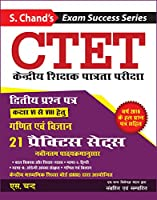 CTET (Central Teacher Eligibility Test) Paper - 2 Mathematics and Science for Class 6 - 8