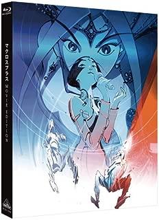 Animation - Macross Plus Movie Edition [Japan BD] BCXA-1060