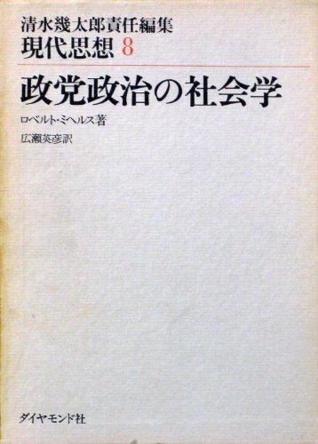 政党政治の社会学 (1975年) (現代思想〈8 清水幾太郎責任編集〉)